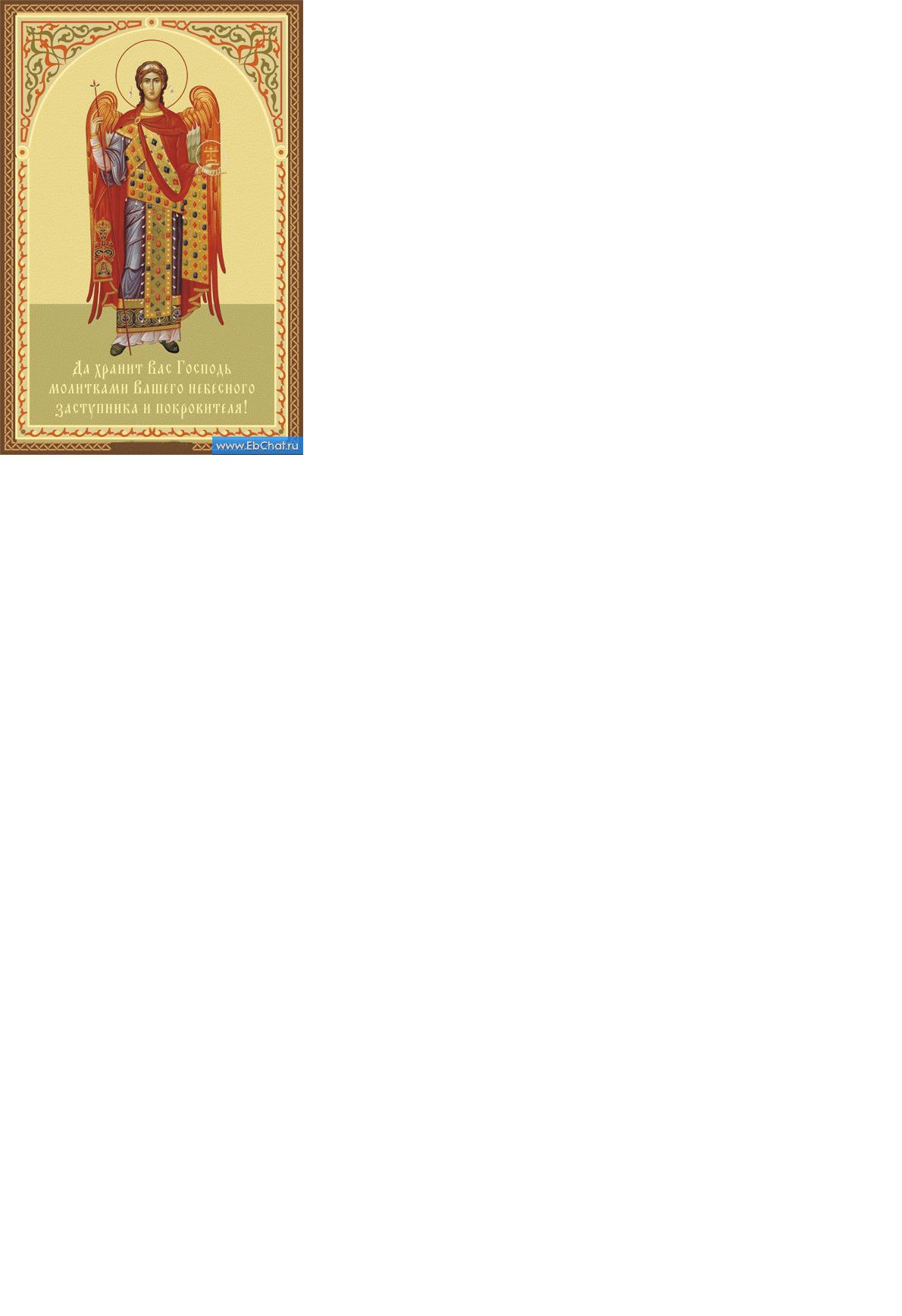 1 июня именины Александра, Василия, Виктора, Григория, Дмитрия
